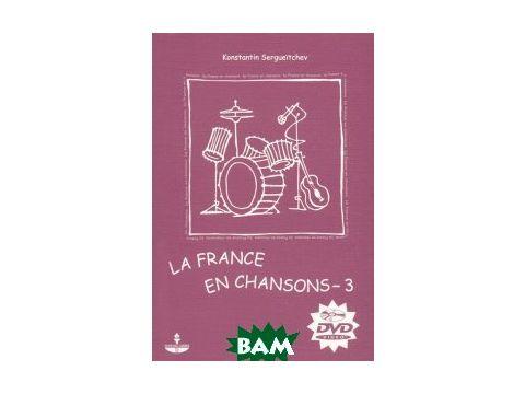 La France en Chansons-3 / Франция в песнях-3. Учебное пособие (+ DVD) Киев