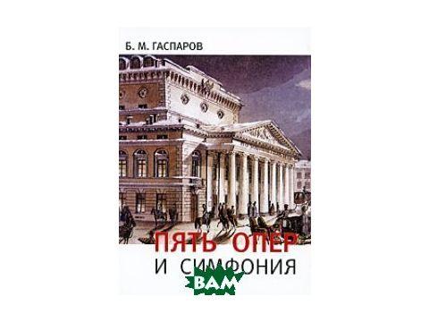 Пять опер и симфония Киев