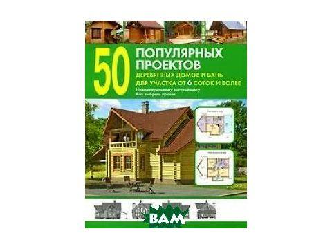 50 популярных проектов деревянных домов и бань для участка от 6 соток и более Киев