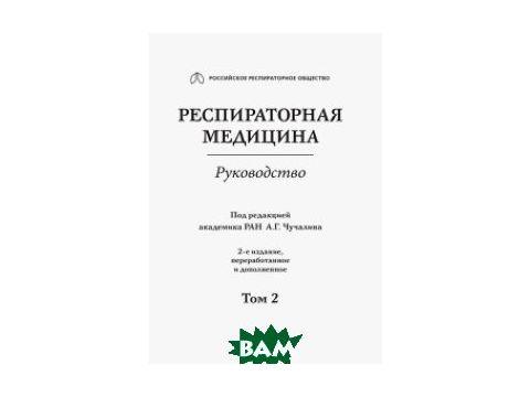 Респираторная медицина. Том 2 Киев