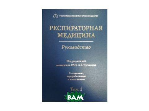 Респираторная медицина. Том 1 Киев