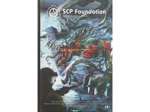 SCP Foundation. Secure. Contain. Protect. Книга 2 Киев