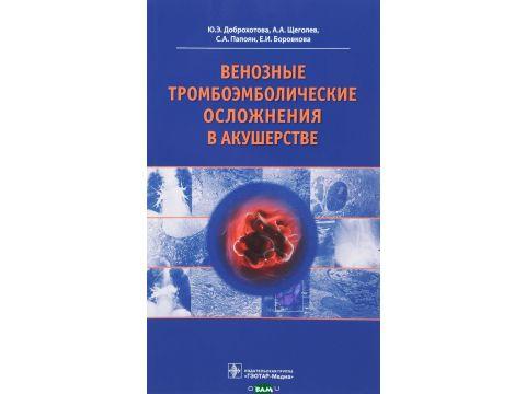 Венозные тромбоэмболические осложнения в акушерстве