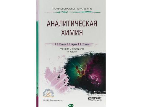 Аналитическая химия. Учебник и практикум для СПО