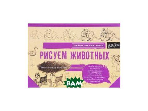 Рисуем животных. Альбом для скетчинга Киев