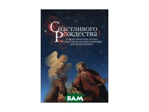 Счастливого Рождества! Рождественские песни. В облегченном переложении для фортепиано Киев
