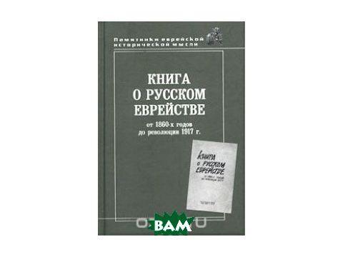 Книга о русском еврействе: от 1860-х годов до революции 1917 г. Киев