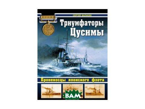 Триумфаторы Цусимы. Броненосцы японского флота Киев