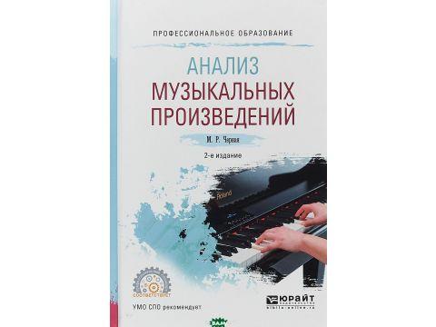 Анализ музыкальных произведений. Учебное пособие для СПО Киев
