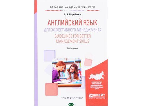 Английский язык для эффективного менеджмента. Guidelines for better management skills. Учебное пособие для академического бакалавриата