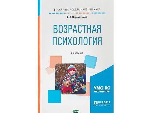 Возрастная психология. Учебное пособие для академического бакалавриата