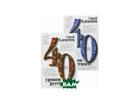 Сорок уроков русского (количество томов: 2) Киев