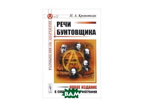 Речи бунтовщика. Выпуск  2 Киев