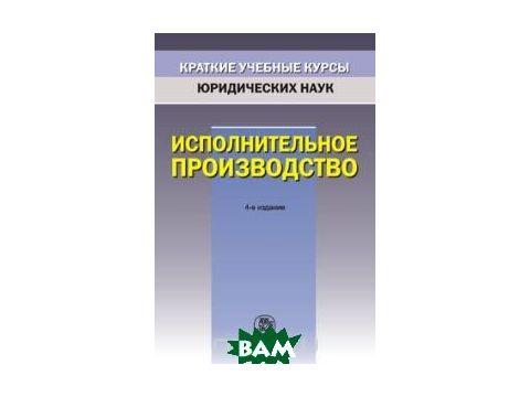 Исполнительное производство Киев
