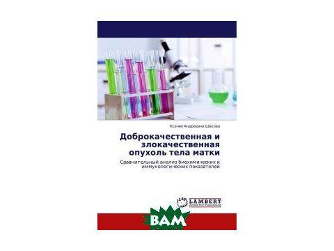 Доброкачественная и злокачественная опухоль тела матки Киев