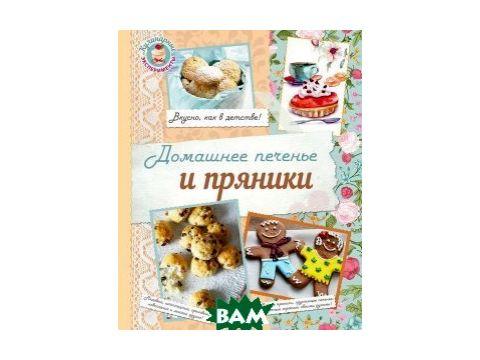 Домашнее печенье и пряники Киев
