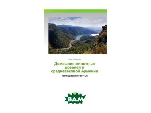 Домашние животные древней и средневековой Армении Киев