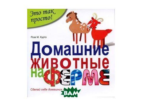 Домашние животные на ферме Киев
