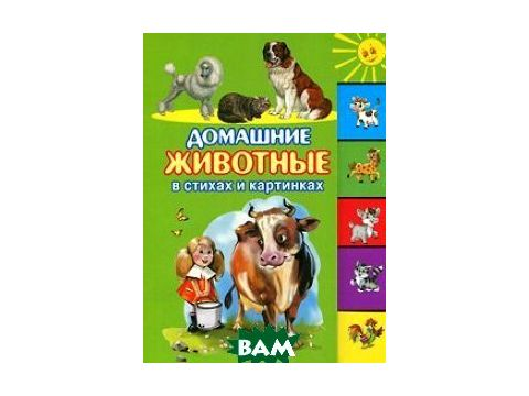 Домашние животные в стихах и картинках Киев