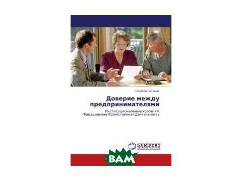 Доверие между предпринимателями Киев