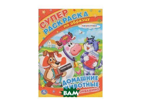 Домашние животные в простоквашино. Супер-раскраска Киев