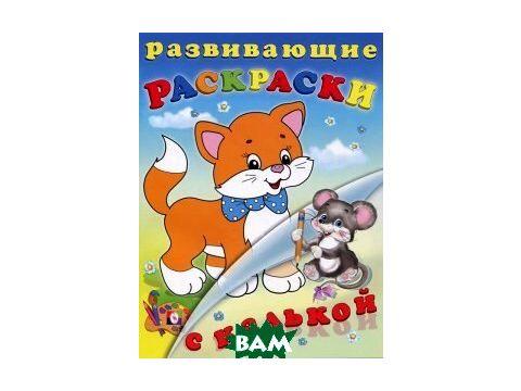 Домашние животные. Развивающие раскраски с калькой Киев