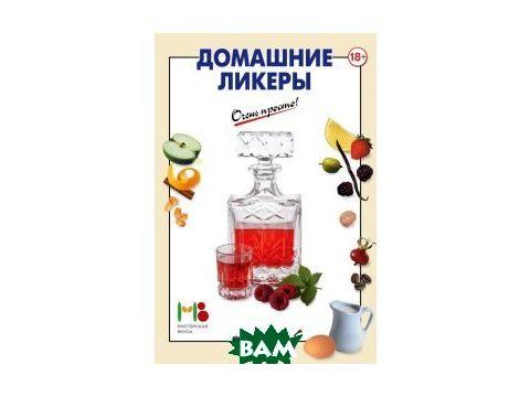 Домашние ликеры Киев