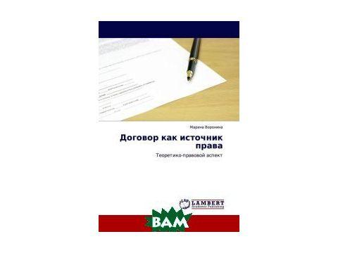 Договор как источник права Киев