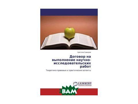 Договор на выполнение научно-исследовательских работ Киев