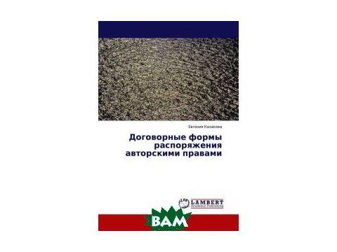 Договорные формы распоряжения авторскими правами Киев