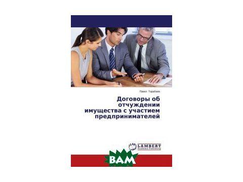 Договоры об отчуждении имущества с участием предпринимателей Киев