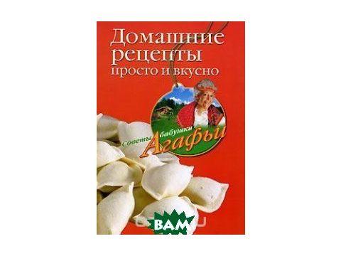 Домашние рецепты просто и вкусно Киев