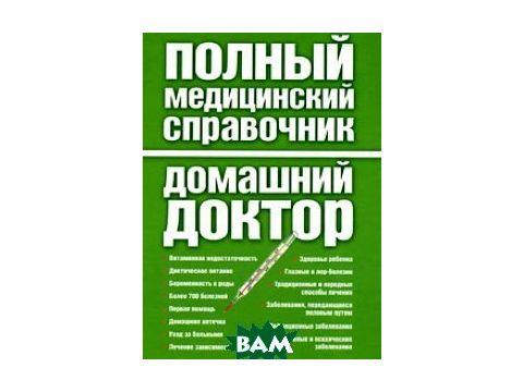 Домашний доктор. Полный медицинский справочник. Киев