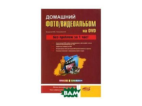 Домашний фото/видеоальбом на DVD Киев