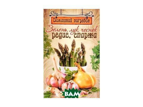 Домашний погребок. Зелень, лук, чеснок, редис, спаржа Киев