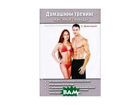 Домашний тренинг - максимум свободы (+ DVD-ROM) Киев