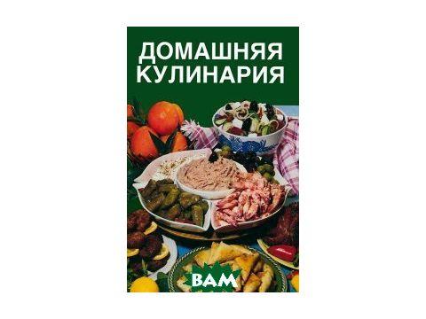 Домашняя кулинария. 1500 кулинарных рецептов Киев