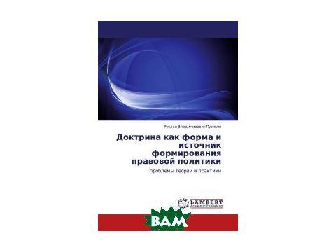Доктрина как форма и источник формирования правовой политики Киев