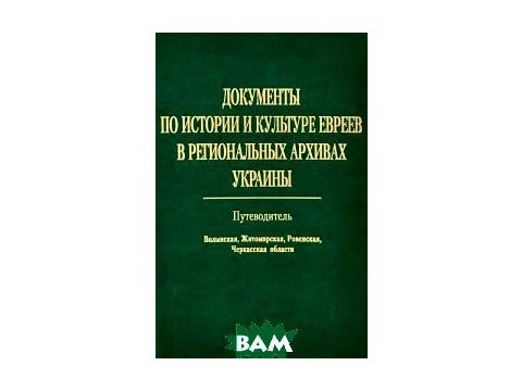 Документы по истории и культ. евреев Украины, т. 1 Киев