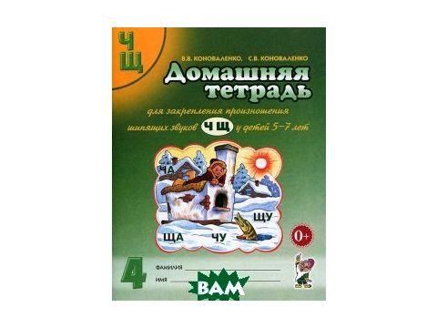 Домашняя тетрадь для закрепления произношения звуков `Ч, Щ` у детей 5-7 лет Киев