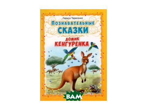 Домик кенгуренка Киев
