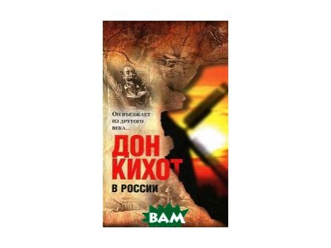 Дон Кихот в России. `Он въезжает из другого века...` Киев
