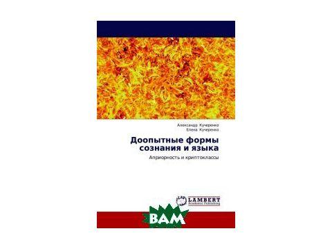 Доопытные формы сознания и языка Киев