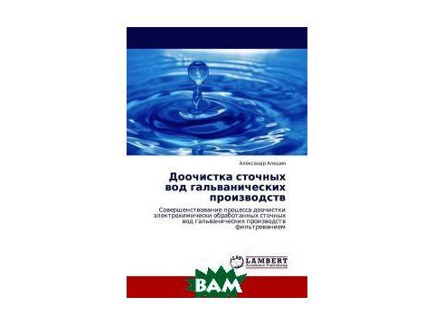 Доочистка сточных вод гальванических производств Киев