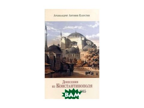 Донесения из Константинополя. 1860-1865 Киев