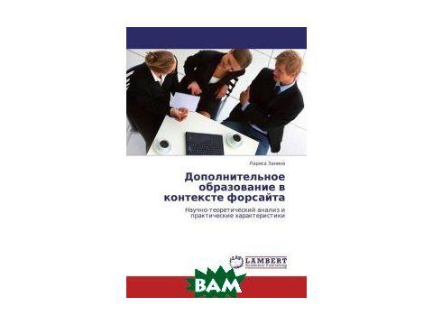 Дополнительное образование в контексте форсайта Киев