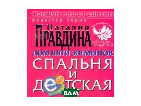 Дом пяти элементов. Спальня и детская Киев