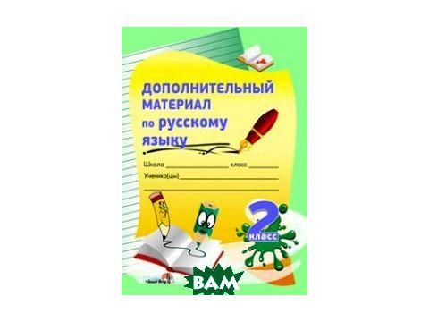 Дополнительный материал по русскому языку. 2 класс Киев