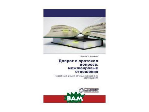 Допрос и протокол допроса: межжанровые отношения Киев