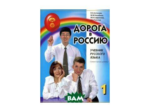 Дорога в Россию. Учебник русского языка (элементарный уровень) (+ 2 CD) Киев